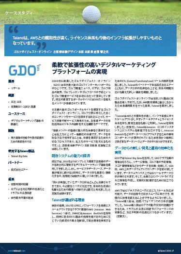 日本最大級のゴルフポータルのマーケティング基盤を加速したETLツールとは?