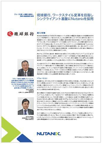 琉球銀行のワークスタイル変革を支える、高可用性シンクライアント基盤の仕組み
