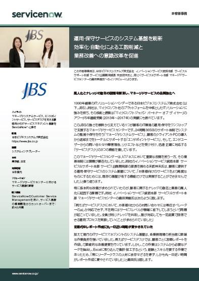 属人化とナレッジ散在を解消、日本ビジネスシステムズに学ぶ業務プロセス改善術