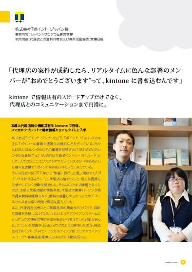 本部/代理店間の情報共有を改善、Tポイント・ジャパンのビジネスアプリ活用術