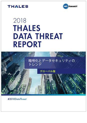 セキュリティ投資の無駄はどこにある? 暗号化とデータ保護のトレンドを解説