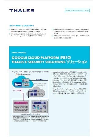 「Cloud KMS」対応、高度な暗号化でGCPとハイブリッドクラウドのデータを保護