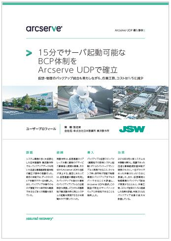1日がかりのリストア作業が15分に、日本製鋼所に学ぶ理想のバックアップ環境