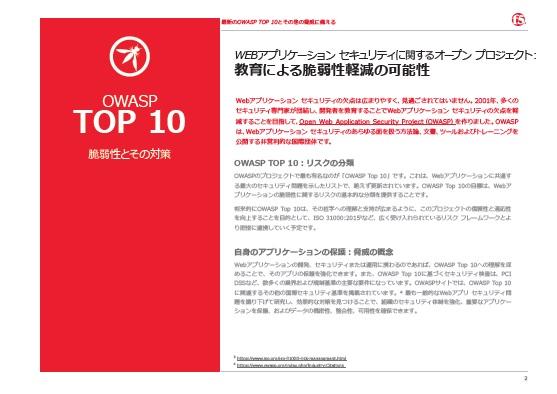 攻撃者に狙われるWebアプリケーション、知っておくべき「10の脆弱性」とは?