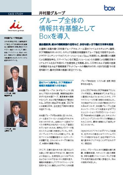 事例紹介:井村屋に学ぶ、コラボレーションツールによるBCP対策と生産性向上
