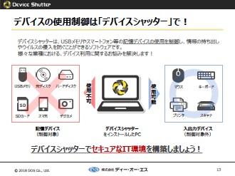 USBメモリの安全な運用環境を実現、利便性を損なわないデバイス制御術