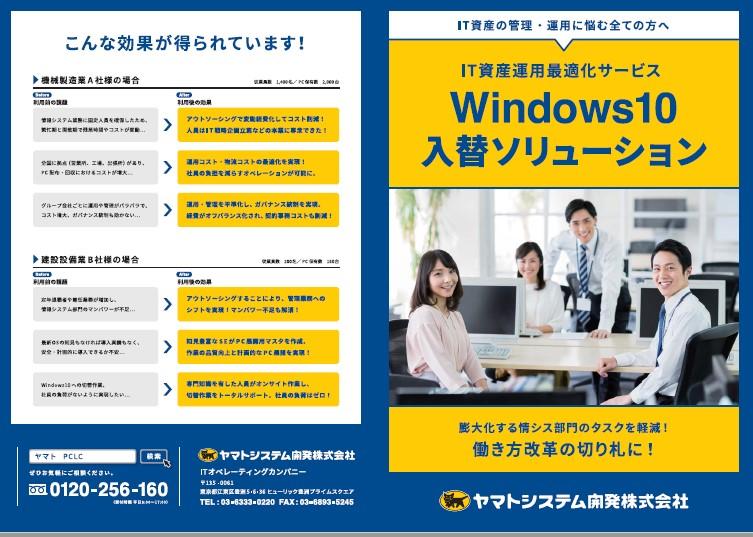 Windows 10への切り替えに伴う、社内PCの大量リプレースをラクに行う方法とは?
