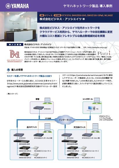 社内ネットワークは自社構築がいい、「LANの見える化」でフレキシブルな環境へ