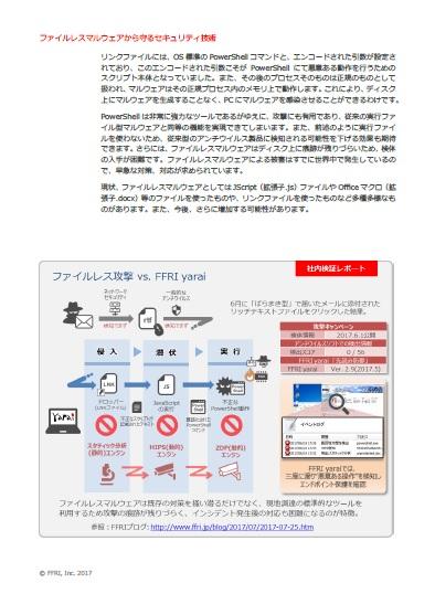 正規プロセスを装う新型マルウェア、その特効薬となるセキュリティ対策とは