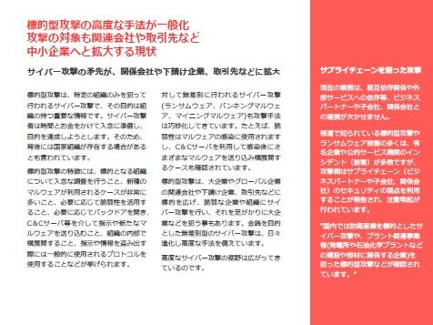 """""""先読み防御""""で未知の脅威に対応、次世代エンドポイントセキュリティの実力"""