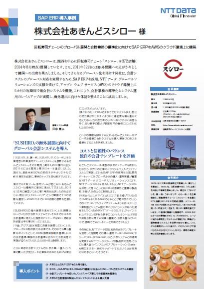 グローバル会計基準への対応と業務標準化を両立、事例で学ぶERP導入術
