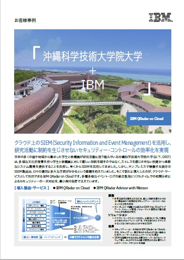 利用者への制約なくセキュリティ強化、沖縄科学技術大学院大学に学ぶSIEM活用術