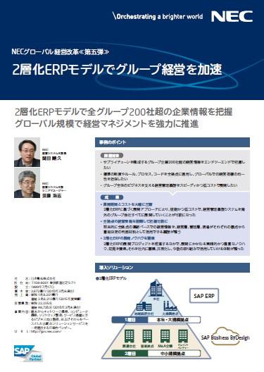 200社超をまたぐ経営管理基盤を低コストで構築、NECが選んだ「2層化ERP」の実力