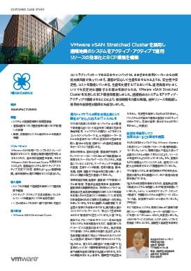 遊休リソース削除で効率的なBCP環境を構築、日本キャンパックのストレージ刷新