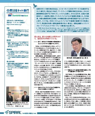 住信SBIネット銀行と東京商工リサーチに学ぶ、メールマーケティング強化の秘訣