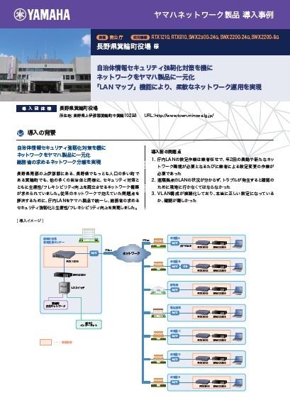 「LANの見える化」で自治体の情報セキュリティを強化、一元管理の実現へ