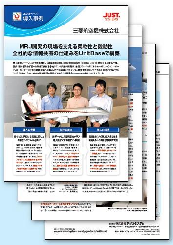 """""""脱Excel""""でDB管理を効率化、「MRJ」開発を支える三菱航空機の情報共有基盤(UnitBase)"""