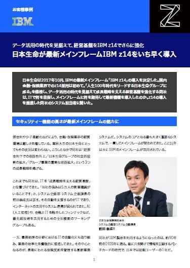 顧客情報1200万件を守るため、日本生命が選んだ暗号化に強いメインフレームとは