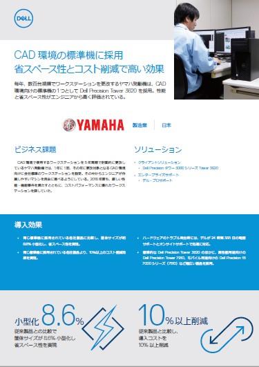 ヤマハ発動機の設計エンジニアが選ぶ、独自CADソフト稼働環境の「標準機」とは