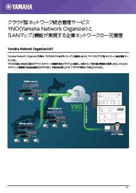 YNO、ヤマハのネットワーク機器を一元管理