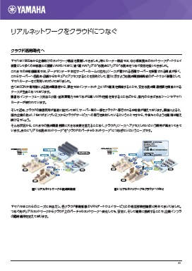 """クラウド移行が進む本部側と残される拠点側の""""リアルネットワーク"""""""