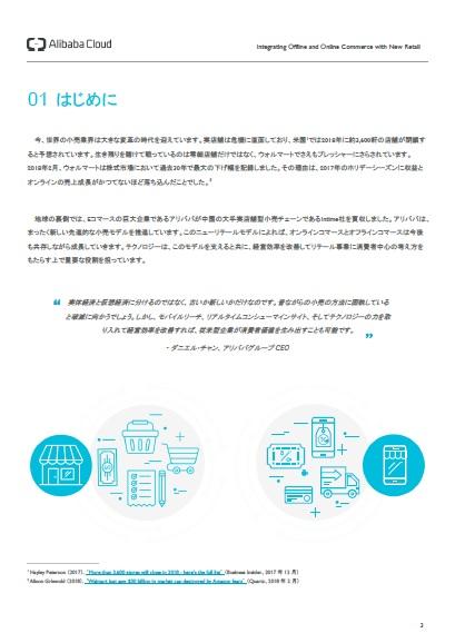 アリババの「ニューリテール」がデジタル時代の顧客体験を向上させる理由