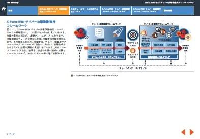 攻撃者の戦術を超える、次世代セキュリティフレームワークの仕組みとメリット