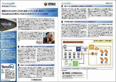 SAP会計システムのAWS移行を短期間で成功させる最良の方法