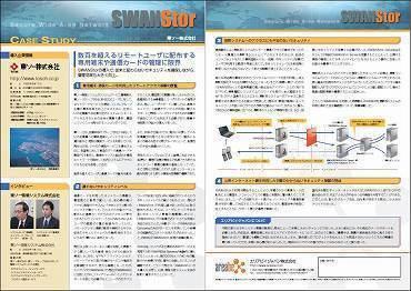 専用カードからインターネット利用するツールの基盤で管理性向上