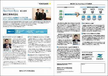 クライアントPCのデータ保全問題を「データレスPC化」で一発解決