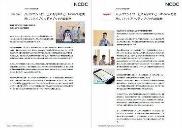 バックエンドサービス活用で3種のモバイルアプリを次々に内製
