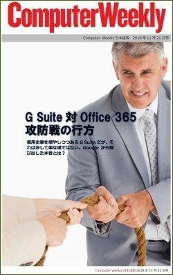 Computer Weekly日本語版 11月21日号:G Suite対Office 365攻防戦の行方(EPUB版)