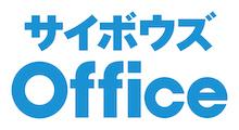 クラウドグループウェア 「サイボウズ Office」