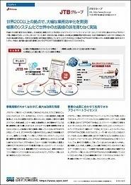 帳簿のシステム化で世界200余拠点の業務効率化を一斉実現