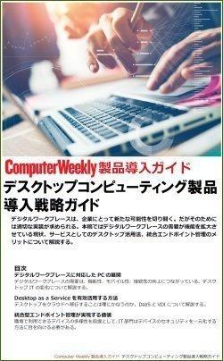 Computer Weekly製品導入ガイド デスクトップコンピューティング製品導入戦略ガイド