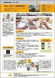 各種リーダーが一体化したモバイル端末で、看護業務が最適化