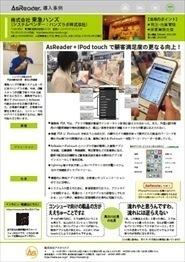 業務用PDAとしてiPod touchを活用し、顧客満足度を大幅に向上