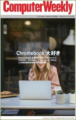 Computer Weekly日本語版 12月5日号:Chromebook大好き