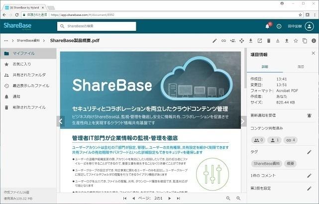 クラウドコンテンツ管理 「ShareBase」