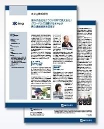 ERPで海外子会社の業務を見える化――事例に学ぶグローバルな連結経営
