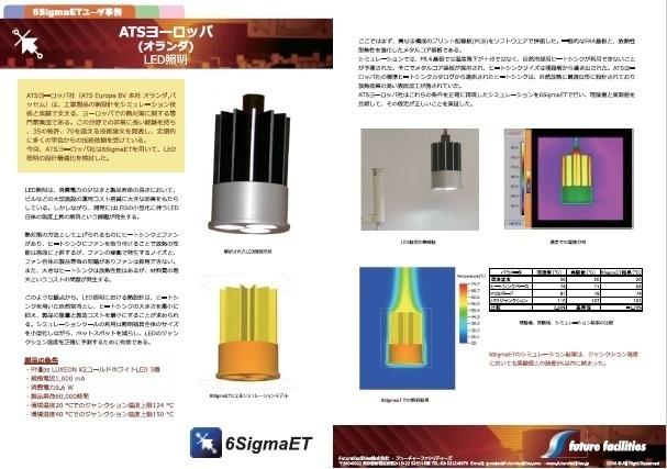 熱シミュレーションツールで、LEDの最適な熱対策を支援