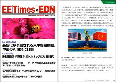 長期化が予測される米中貿易摩擦、中国のAI開発に打撃 ―― 電子版2019年6月号