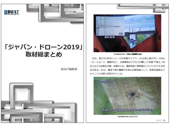 「ジャパン・ドローン2019」取材総まとめ