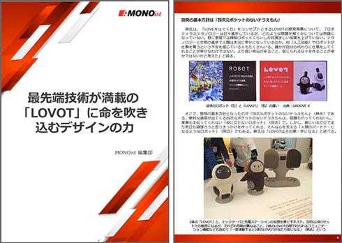 最先端技術が満載の「LOVOT」に命を吹き込むデザインの力