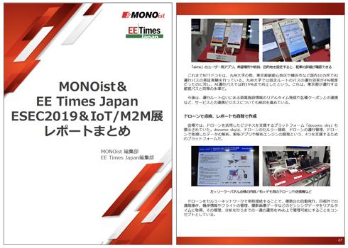 ESEC2019&IoT/M2M展レポートまとめ