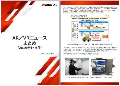 MONOist AR/VRニュースまとめ(2019年4~6月)