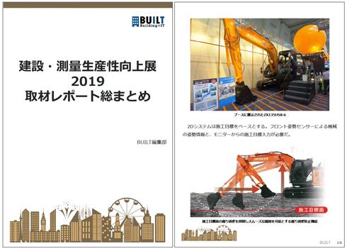 「建設・測量生産性向上展 2019」取材レポート総まとめ