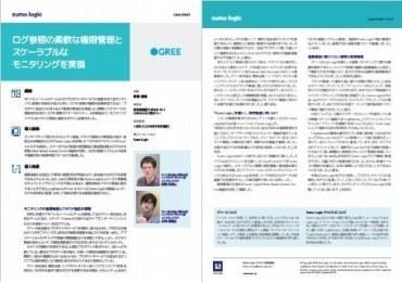 ログ参照の柔軟な権限管理とログ分析の高度化・効率化を実現