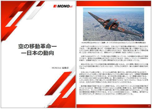 空の移動革命ーー日本の動向