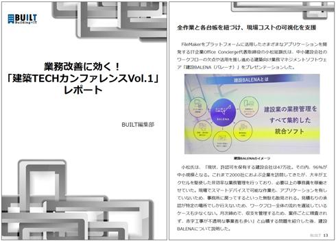 業務改善に効く!「建築TECHカンファレンスVol.1」レポート